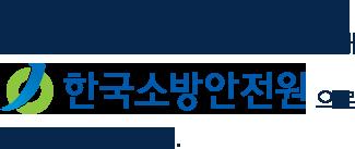 안전이 먼저다 국민의 안전을 가장 먼저(先)생각하는 우리는 한국소방안전원입니다.