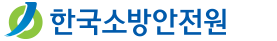 KFSI 한국소방안전원(구. 한국소방안전안전원)